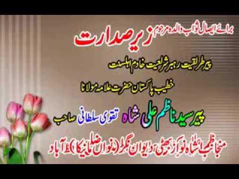 SAYED NAZIM ALI SHAH