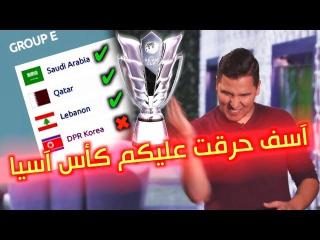 عدنان يتحدى ويقطع بالمنتخبات المتأهلة من دور المجموعات في كأس آسيا 2019 🔥