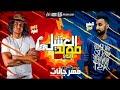 أغنية مولد العنتيل - اورج اندرو الحاوي 2018 توزيع اسلام ساسو