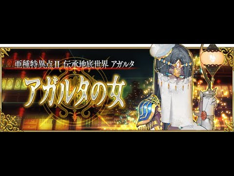 [FGO] main quest Agartha : operation Demon God Phenex part 1
