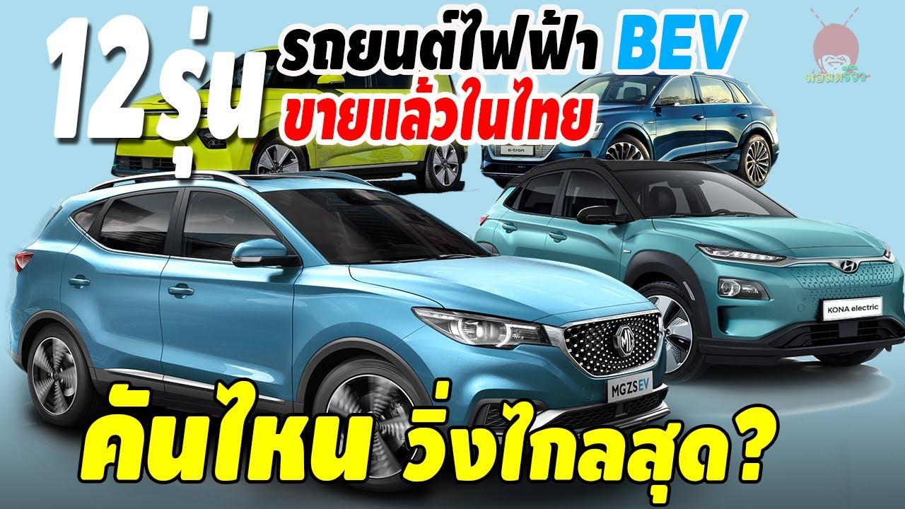 รถยนต์ไฟฟ้าในไทย 12 รุ่นที่มีขายปี2020 EV คันไหนมีระยะทางวิ่งสูงสุด | พ่อมดรีวิว รถยนต์พลังงานไฟฟ้า