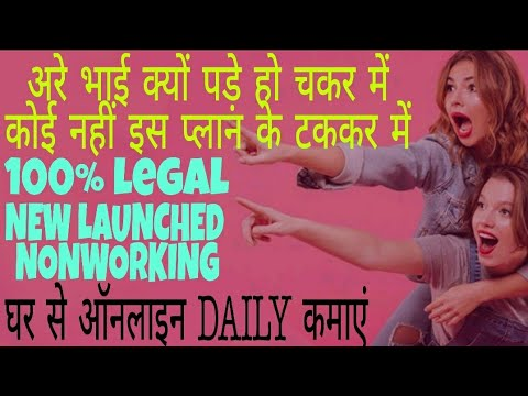 New ROI Mlm Plan LAUNCHED | Legal Mlm Plans Review | Network Marketing New Plans  Software