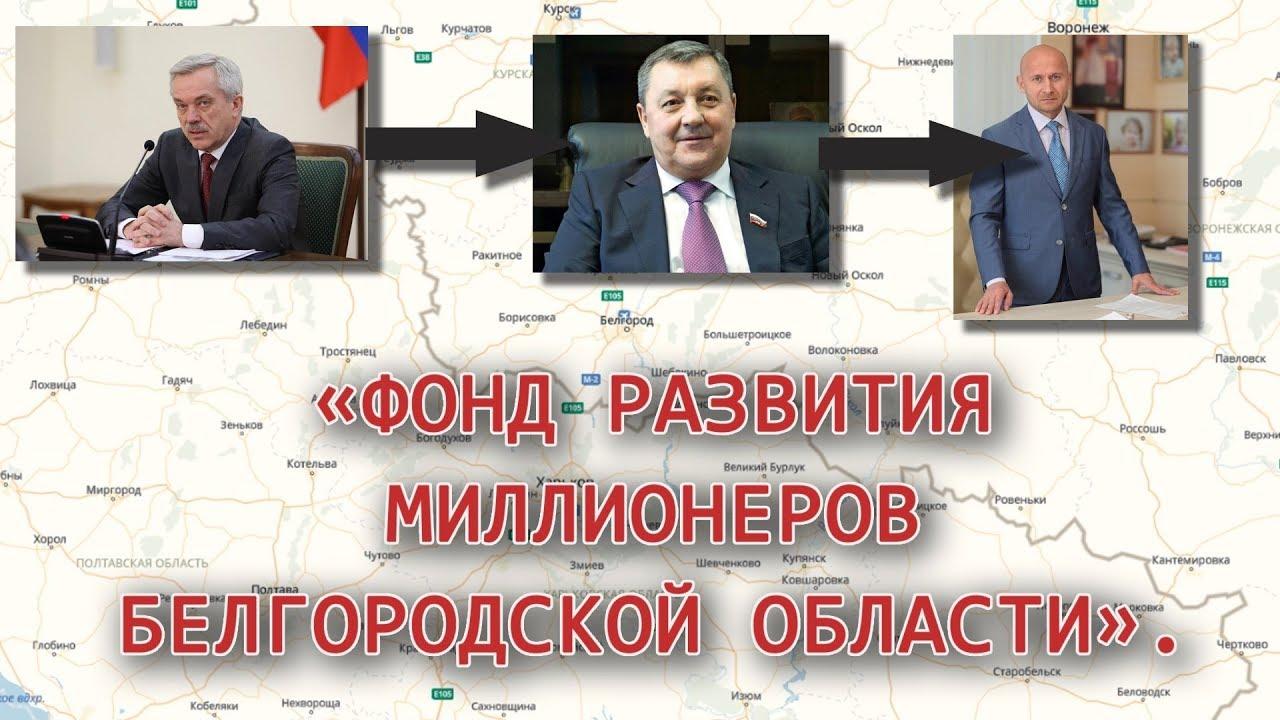 Анонс: Фонд развития миллионеров Белгородской области