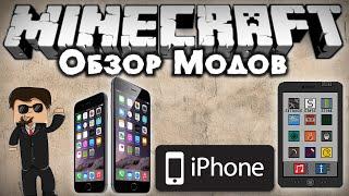 Обзор модов #194 [iPhone в Майнкрафте! (iPod/EyePod)]