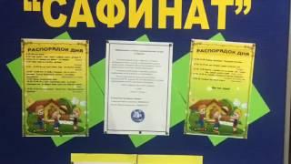 "Летний лагерь ""Сафинат"""
