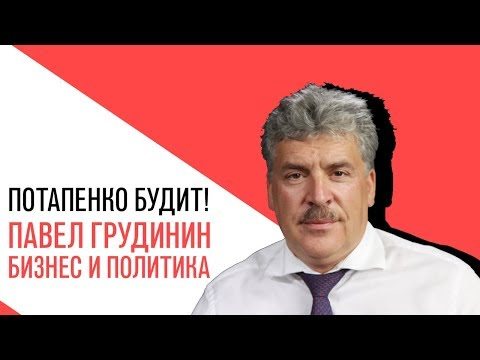 «Потапенко будит!», Павел