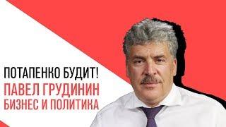 «Потапенко будит!», Павел Грудинин - Бизнес и политика