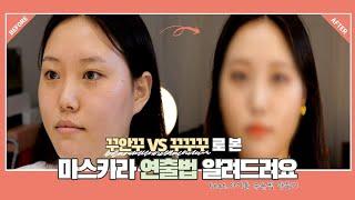 [❤구독자이벤트❤] 꾸안꾸 VS 꾸꾸꾸 로 본 마스카라 활용법(feat.아이돌 속눈썹 만들기)   원정요(WONJUNGYO Makeup)[ENG/JPN/CHI/IDN/THA]