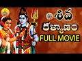 Shiva Kalyanam Full Movie | Daksha Yagnam Full Movie | Lord Shiva Charitra Telugu video