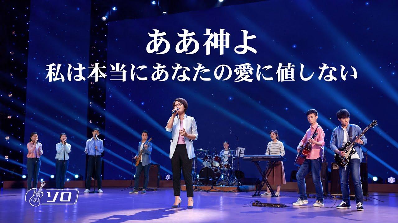 ワーシップソング「ああ神よ 私は本当にあなたの愛に値しない」女性ソロ  日本語字幕