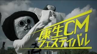 監督・撮影・編集: 林一嘉 / 音楽: 古橋崇 「康生CMフェスティバル」