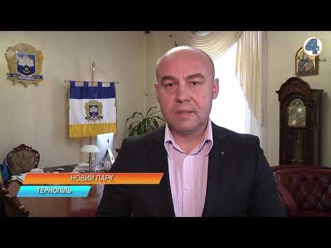 TV-4: Парк на перетині вулиць Київська, Тарнавського і В.Великого