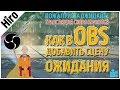 Как в OBS добавить сцену ожидания Сцена ожидания на стриме в OBS mp3