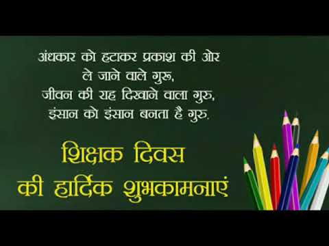 teachers day whatsapp status in hindi teachers day whatsapp status
