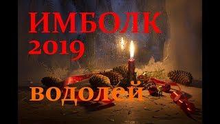 ВОДОЛЕЙ. ИМБОЛК 2019год.АНАЛИТИЧЕСКИЙ ТАРО-ПРОГНОЗ.