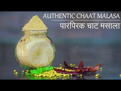 Chaat Masala Recipe | चाट मसाला बनाएं घर पर | How To Make Chaat Masala At Home