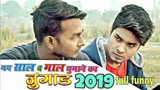 Girlfriend 2019. New year 2019 comedy. Very funny video ||Mayank kumar MK || MK ||