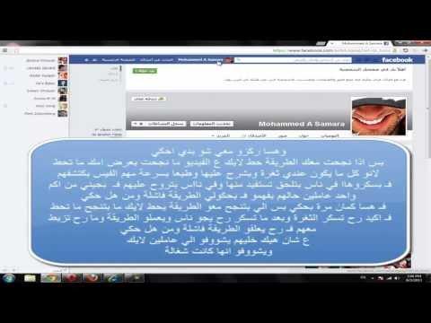 اضافة اصدقاء على الفيس بوك بدون قبول الطلب