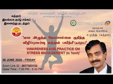 qatar srilanka tamil sangam 26 jun 20 stresss management SKY Prof Muthu