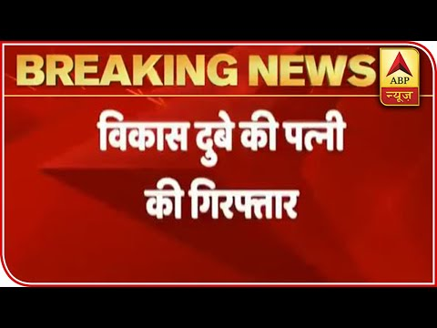 Vikas Dubey's Wife Richa Dubey Arrested From UP's Lucknow | ABP News Hindi