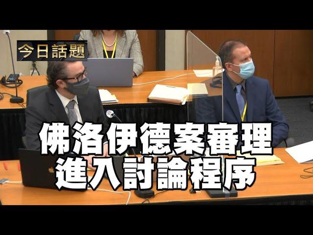 佛洛伊德案審理進入討論程序 | 今日話題 04162021