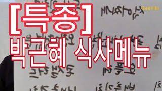 [특종] 박근혜 대통령 금요일 식사메뉴