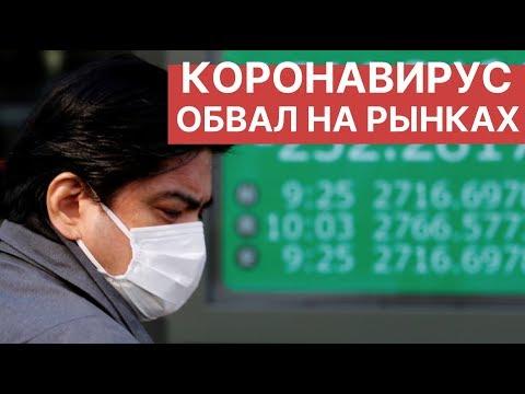 Обвал на рынках из-за коронавируса. Падение акций стало рекордным с «черного понедельника»