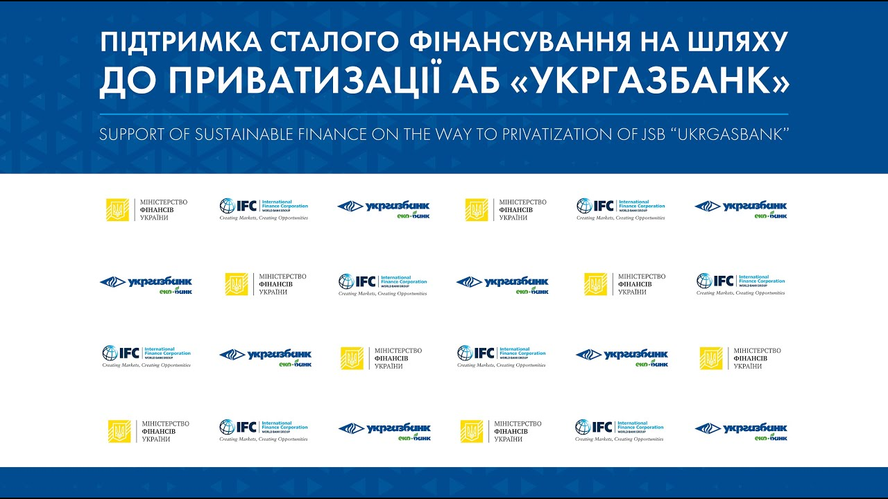 Урочистий захід підписання угоди між Міністерством фінансів, IFC та Укргазбанком