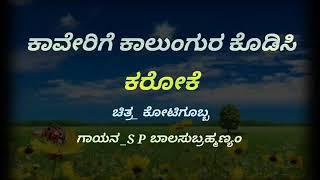 Kaverige Kalungura Thodisi -ಕೋಟಿಗೊಬ್ಬ