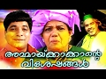 Download അമ്മായിക്കാക്കാന്റെ വിശേഷങ്ങൾ || Malayalam Home Cinema | Malayalam Teli Film 2016 MP3 song and Music Video