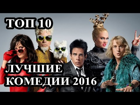 Комедии 2015-2016-2017 смотреть онлайн, лучшие комедии в