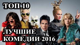 Топ 10 Самые лучшие комедии 2016 года. Комедии года(Сегодня мы хотим представить вам нашу подборку из 10 самые лучшие комедии 2016 года. Как нередко говорят, смех..., 2016-03-01T13:07:01.000Z)