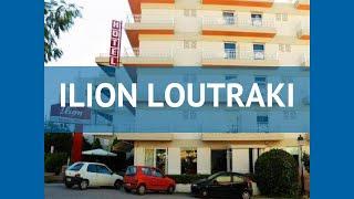 ILION LOUTRAKI 3* Греция Пелопоннес обзор – отель ИЛИОН ЛУТРАКИ 3* Пелопоннес видео обзор