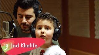جاد خليفة و جاد جنيور - جمالو (حصرياً) | 2017 | (Jad Khalifa And Jad Junior - Jamalo (EXCLUSIVE