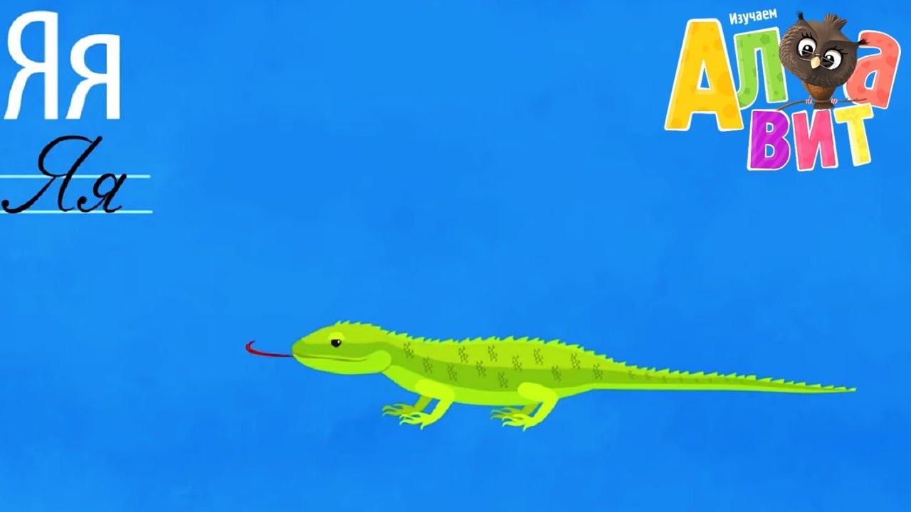 АЛФАВИТ - Буква Я - Обучающие мультики - Азбука для детей