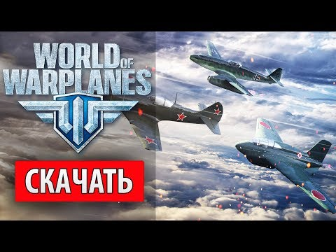 ✈️ Где скачать World Of Warplanes 🔥 как установить на ПК и начать играть в мир самолетов
