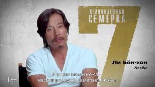 Великолепная семерка - Видео о главных героях - Билли Рокс