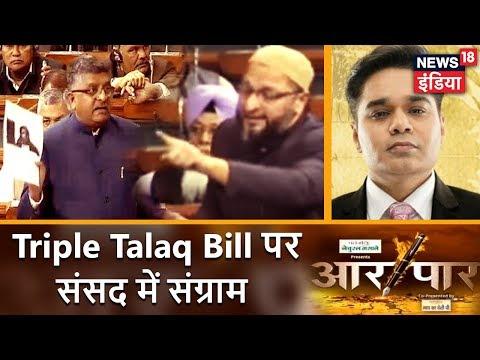 Aar Paar | Triple Talaq Bill पर संसद में संग्राम | News18 India