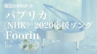 オルゴール♫ 「パプリカ」/  Foorin fullsize 米津玄師プロデュース 〈NHK〉2020応援ソング みんなのうた  Paprika