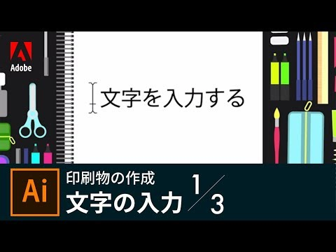 【Illustrator入門】印刷物の作成 1/3 文字の入力 -アドビ公式-