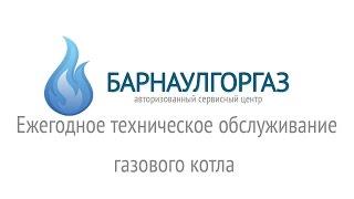 видео Как проводится техническое обслуживание и сервис газовых котлов