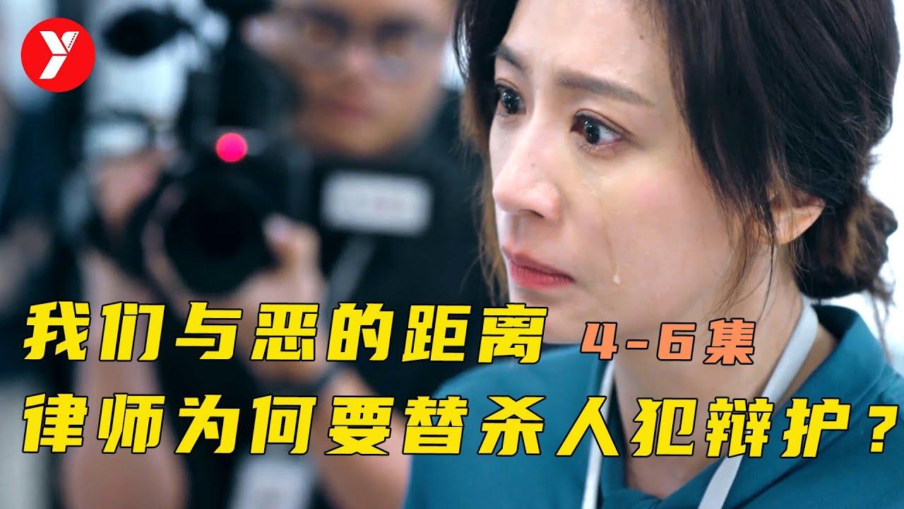 【越哥】9.4分台剧天花板,近十年只此一部!律师为什么要替杀人犯辩护?