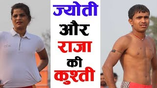 ज्योती और राजा की कुश्ती || Jyoti Vs Raja || Girl Vs Boy Kushti || कुश्ती दंगल