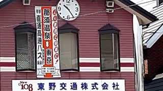 東野交通センター(黒磯営業所)壁面時計