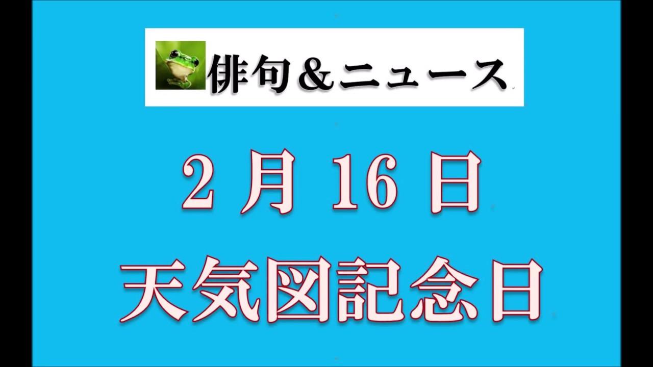 2月16日。天気図記念日。(俳句&カレンダー) - YouTube