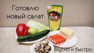 Готовлю новый салат! Вкусный и легкий