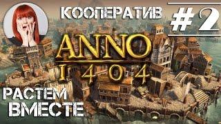 Anno 1404 прохождение с Тоникой в Кооперативе [Часть #2]