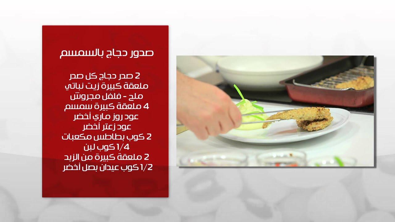صدور دجاج بالسمسم - سلطة دجاج بعين الجمل و البصل : طبخة ونص حلقة كاملة