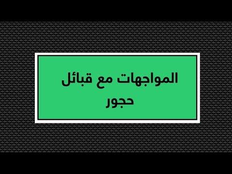 مصرع عشرات الحوثيين في مواجهات مع قبائل حجور  - نشر قبل 5 ساعة