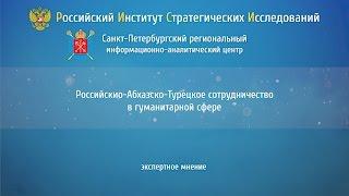 Российскио-Абхазско-Турецкое сотрудничествов гуманитарноий сфере